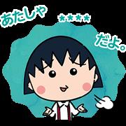 สติ๊กเกอร์ไลน์ Chibi Maruko Chan Custom Stickers