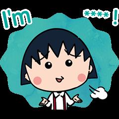 จิบิมารุโกะจัง สติกเกอร์เติมคำ