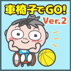 車椅子でGO!【Ver.2】