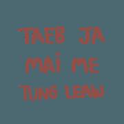 สติ๊กเกอร์ไลน์ karaoke ver4 laew krubbb