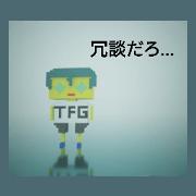 สติ๊กเกอร์ไลน์ TFG stamps