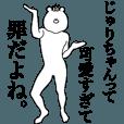 キモ動く!じゅりちゃん専用名前スタンプ