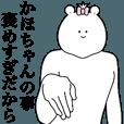 キモ動く!かほちゃん専用名前スタンプ