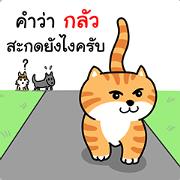 สติ๊กเกอร์ไลน์ แมวแกร่ง : คำว่ากลัวสะกดยังไงครับ