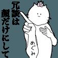 キモ動く!めぐみちゃん専用名前スタンプ