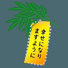 七夕の笹と短冊 MJ