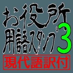 お役所用語スタンプ3