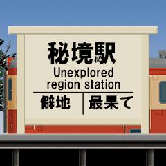 ローカルな鉄道駅 4