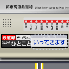 電車の液晶ディスプレイ (メッセージ 日本)