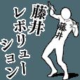 藤井レボリューション