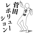 菅田レボリューション