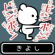 สติ๊กเกอร์ไลน์ Kiyoshi moves at high speed