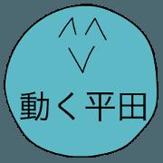 สติ๊กเกอร์ไลน์ Avant-garde Behavior Sticker of Hirata