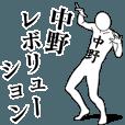 中野レボリューション