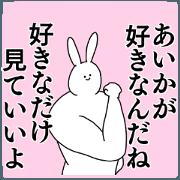 สติ๊กเกอร์ไลน์ Name sticker Aika can be used 2