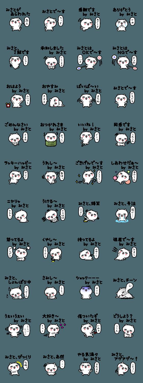 สติ๊กเกอร์ไลน์ Misatochan neko sticker