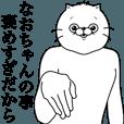 キモ動く!なおちゃん専用名前スタンプ