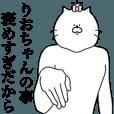 キモ動く!りおちゃん専用名前スタンプ