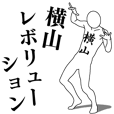 横山レボリューション