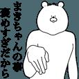 キモ動く!まきちゃん専用名前スタンプ