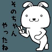 สติ๊กเกอร์ไลน์ sonochan send Sticker
