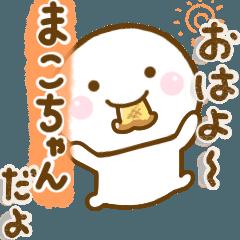 สติ๊กเกอร์ไลน์ makochann sticker