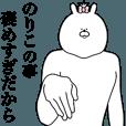 キモ動く!のりこちゃん専用名前スタンプ