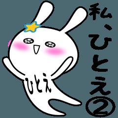 สติ๊กเกอร์ไลน์ Hitoe special sticker. Ver.2