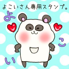สติ๊กเกอร์ไลน์ Mr.Yokoi,exclusive Sticker