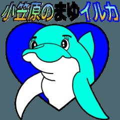 สติ๊กเกอร์ไลน์ Mayu Iluka of the Ogasawara