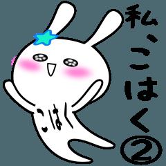 สติ๊กเกอร์ไลน์ Kohaku special sticker. Ver.2