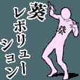 葵レボリューション