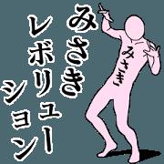 สติ๊กเกอร์ไลน์ MISAKI REVOLUTION