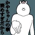 キモ動く!かやちゃん専用名前スタンプ