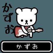 สติ๊กเกอร์ไลน์ Kazuo moves at high speed