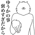 キモ動く!ゆうかちゃん専用名前スタンプ!