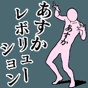 สติ๊กเกอร์ไลน์ ASUKA REVOLUTION