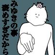 キモ動く!みゆきちゃん専用名前スタンプ!