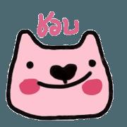 สติ๊กเกอร์ไลน์ หมีสีชมพู (ทำชีวิตให้เป็นเรื่องง่ายๆ)