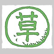 สติ๊กเกอร์ไลน์ HANKO OSHIMASU sticker 2