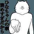 キモ動く!ひなちゃん専用名前スタンプ!