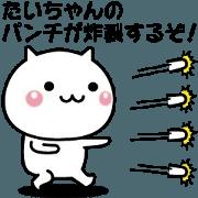 สติ๊กเกอร์ไลน์ It moves! Tai-chan easy to use sticker