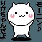 สติ๊กเกอร์ไลน์ It moves! Rika-chan easy to use sticker
