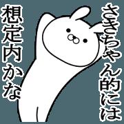 สติ๊กเกอร์ไลน์ saki everyday Sticker