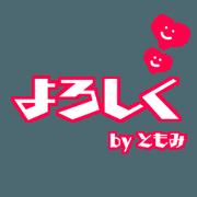 สติ๊กเกอร์ไลน์ Big character.It is dedicated to TOMOMI.