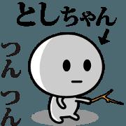 สติ๊กเกอร์ไลน์ Toshi-Chan (japan)
