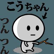 สติ๊กเกอร์ไลน์ Kou-Chan (japan)