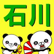 สติ๊กเกอร์ไลน์ fcf panda part16