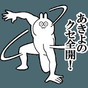 สติ๊กเกอร์ไลน์ The Akiyo Sticker