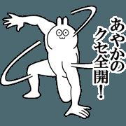 สติ๊กเกอร์ไลน์ The Ayaka Sticker